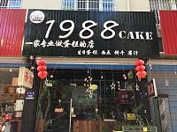 1988cake(天福路)