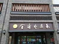 金涛外婆菜(海盐塘路)