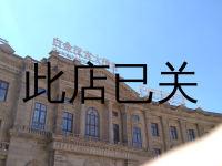 白金汉宫大酒店(凌公塘路店)