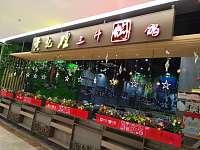 黄记煌焖锅(八佰伴)
