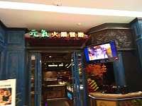 元气火锅餐厅(八佰伴)