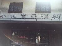 咖啡音乐酒吧(梅花洲)