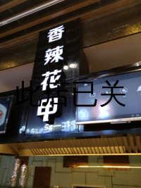 香辣花甲(八佰伴)