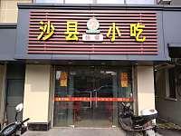 沙县小吃(新阳路)