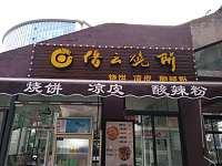 缙云烧饼(中港商贸中心10389号)