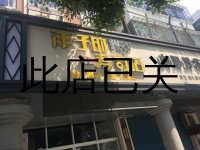 洋子的寿司店(余北大街)