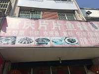 重庆片片鱼餐馆(南江苑)