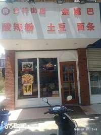 金嘴巴小吃店(美迪广场)