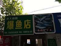 爆鱼店(大新路)