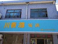 川香源饭店(晨阳新村)
