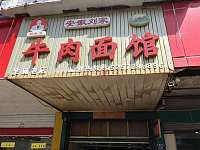 安徽刘家牛肉面馆(余贤埭街)