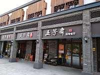 五芳斋粽子(海盐塘路)