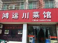 鸿运川菜馆(南江苑)