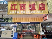 江西饭店(禾兴北路)