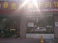 贵州黄牛肉馆(禾兴北路)