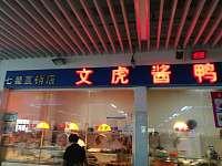 文虎酱鸭(三家浜农贸市场)