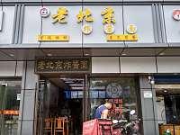 老北京炸酱面(双龙路)
