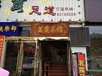 茗露茶馆(美迪广场)