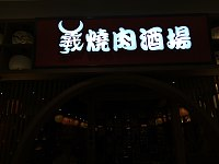 羲烧肉酒场