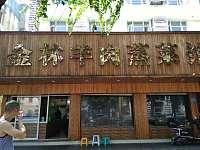 金林羊肉蒸菜馆