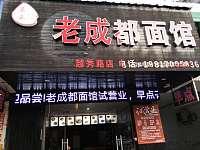 老成都面馆(越秀北路3||)