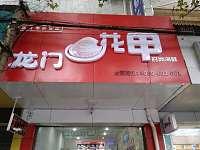 龙门花甲(食来运转小吃店中山东路949)
