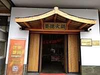 要德火锅(中山东路)