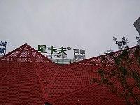 星卡夫咖啡(广益路)