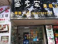 蜜多家蛋糕工坊(洪兴路102)