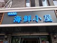 海鲜小屋(海盐塘路)
