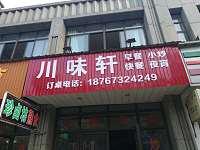 川味轩(和顺路)