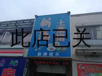 新荡土菜馆(江南新家园)
