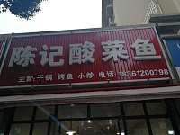 陈记酸菜鱼(湘都公寓)