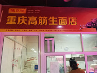 重庆高筋生面店(嘉城绿都农贸市场)