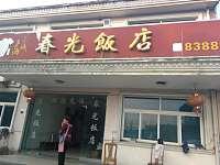 春光饭店(东进村)