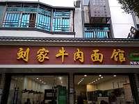 刘家牛肉面馆