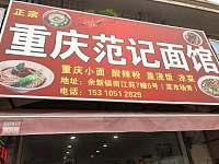 重庆范记面馆(南江苑)