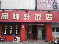 品味轩饭店(凤凰路)