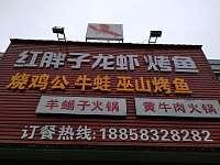 红胖子龙虾烤鱼(景怡路)