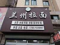 雅卜小吃店(兰州拉面秀景苑)