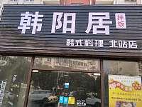 韩阳居(建国北路748弄172)