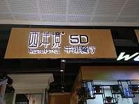 西洋镜牛排餐厅(合乐城)