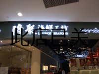 隆聚海鲜工坊(合乐城)
