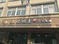 禾塍烧卖(七星路)