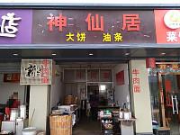 神仙居大饼(人民路)