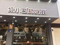 徐小包奶茶(天福路店)
