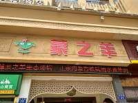 最美新疆酒店(富润路)