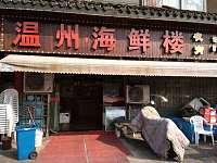 温州海鲜楼(城南路)