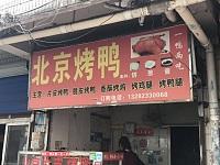 北京烤鸭(洪波路)