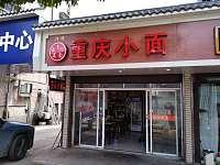 重庆小面(凤飞路)